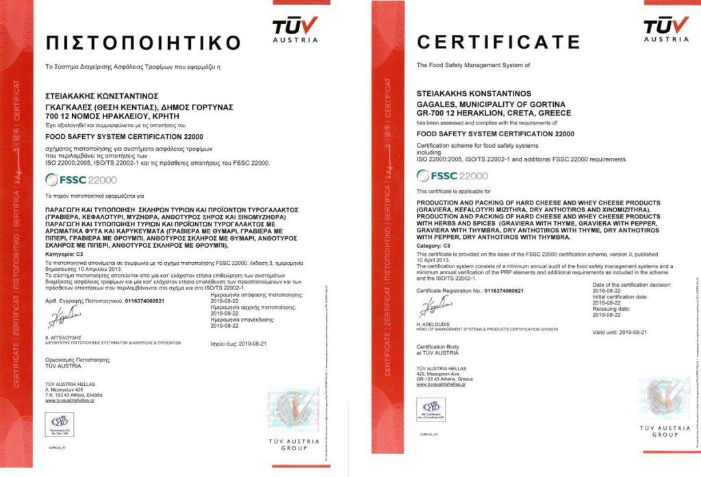 Πιστοποιήσεις, certificate-tuv-austria-tyrokomeio-steiakakis