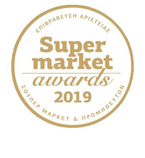 SUPER MARKET AWARDS 2019